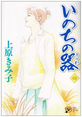 いのちの器 49 (秋田レディースコミックスデラックス)
