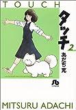 タッチ (2) (小学館文庫)