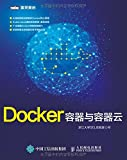 Docker:容器与容器云