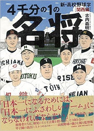 4千分の1の名将 新・高校野球学[...