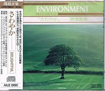 Amazon | 環境音楽 さわやか | |...