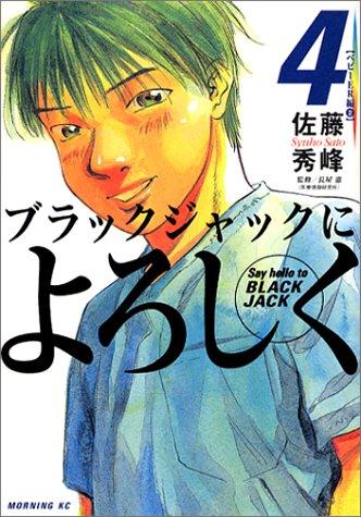 ブラックジャックによろしく(4) (モーニング KC)