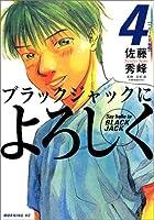 ブラックジャックによろしく(4) (モーニングKC (862))