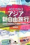 LCCで行く! アジア新自由旅行 (幻冬舎文庫)