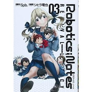 ROBOTICS;NOTES Revival Legacy 3巻