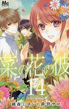 菜の花の彼 -ナノカノカレ- 第01-14巻 [Nanoka no Kare vol 01-14]