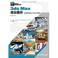 现代创意新思维·十二五高等院校艺术设计规划教材:3ds Max商业展示效果图设计与制作教程(附光盘)