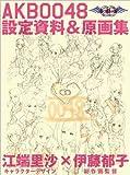 Akb0048 Setting Document & Artworks Anime Manga Book