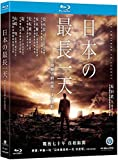The Emperor In August (Region A Blu-ray) (English & Chinese Subtitled) Japanese movie a.k.a. Nihon no Ichiban Nagai hi