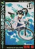 アオバ自転車店へようこそ! 18巻 (ヤングキングコミックス)