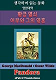 img - for The Golden Key,The Fisherman and his Soul (English-Korean:     ,         ):     :             book / textbook / text book