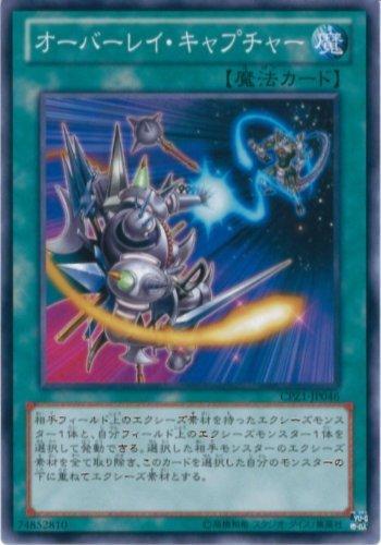 cartas de Yu-Gi-Oh CPZ1-JP046 captura de superposicioen ...