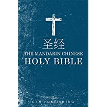 圣 经 - The Mandarin Chinese Holy Bible: 圣 经 简体中文和合本 - Chinese Union (Simplified) Version (Chinese Edition)