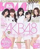 BOMB (ボム) 2011年 09月号 [雑誌]
