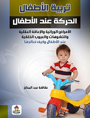 تربية الأطفال (Arabic Edition)