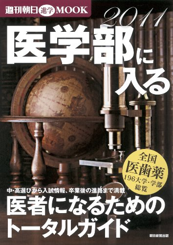 2011 enter medical school - total guide to become a doctor (Weekly Asahi MOOK) (2010) ISBN: 4022745568 [Japanese Import]
