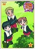 学園アリス 2 (通常版) [DVD]
