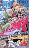 Eyeshield 21 Vol.20 (Japanese Edition)