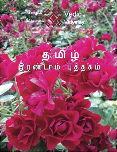 Tamil irandam puththakam tamil second level book a tamil level 2 tamil irandam puththakam tamil second level book a tamil level 2 book with worksheets tamil edition tamil ibookread ePUb