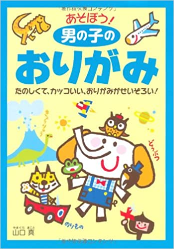 クリスマス 折り紙 男の子の折り紙 : amazon.co.jp
