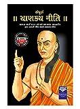 Sampurna Chanakya Niti - Gujarati