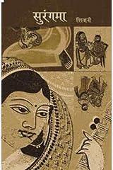 Surangama  (Hindi) Kindle Edition