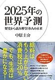 2025年の世界予測--歴史から読み解く日本人の未来