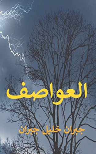 ‫العواصف: The Storm ‬(English Edition)
