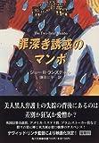 罪深き誘惑のマンボ (角川文庫)