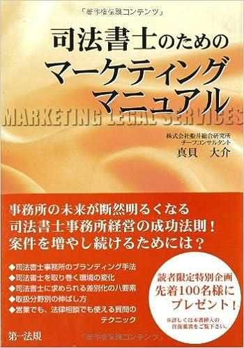 司法書士のためのマーケティングマニュアル