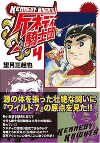 ケネディ騎士団 (4) (マンガショップシリーズ (37))