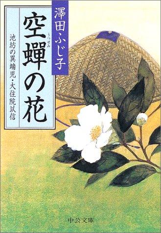 空蝉の花―池坊の異端児・大住院以信 (中公文庫)