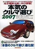 本気のクルマ選び (2007) (洋泉社MOOK)