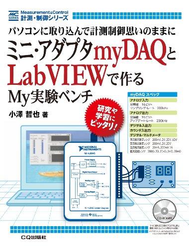 ミニ・アダプタmyDAQとLabVIEWで作るMy実験ベンチ: パソコンに取り込んで計測・制御思いのままに (計測・制御シリーズ)
