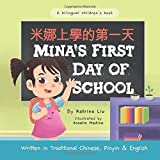 Mina's First Day of School (A bilingual children's book written in Traditional Chinese, Pinyin and English) (Mina Learns Chin