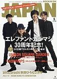 ロッキング・オン・ジャパン 2017年 05 月号 [雑誌]
