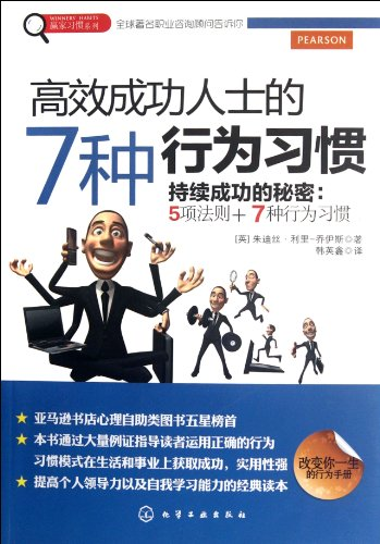 7 Habits of Highly Effective People (Chinese Edition)
