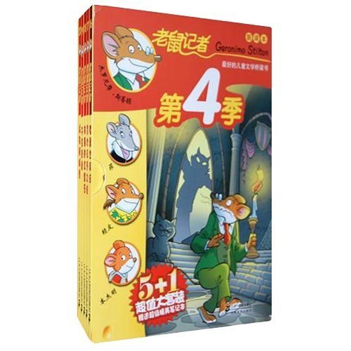 Geronimo Stilton, Season 4 (Chinese Edition)