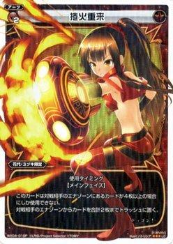 WX04-010P [LC] : 捲火重来の商品画像
