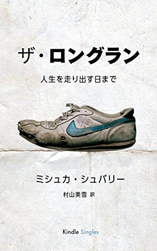 ザ・ロングラン 人生を走り出す日まで (Kindle Single)