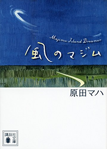 風のマジム (講談社文庫)