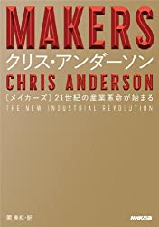 Industrial revolution of MAKERS-21 century begins (2012) ISBN: 4140815760 [Japanese Import]