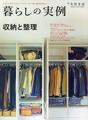 暮らしの実例―収納と整理 (CHIKYU-MARU MOOK 別冊天然生活)