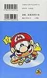 Super Mario-kun #25