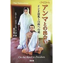 Amazon masako watanabe books anma tono deai amachi indo junrei jiyu eno michi may 1 2004 by swami paramatmananda fandeluxe Image collections