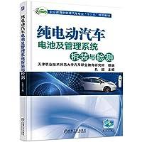 纯电动汽车电池及管理系统拆装与检测