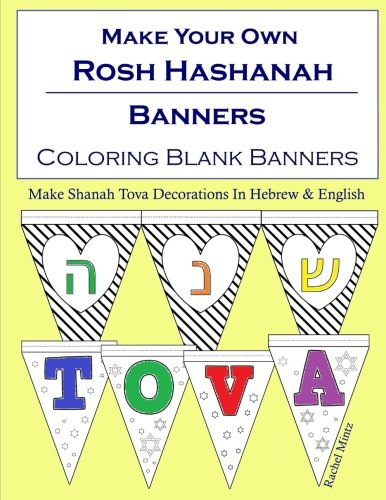 Rosh Hashanah Banners - Make Shanah Tova Decorations In Hebrew & English: Coloring Blank Banners - Do It Yourself Decorations For Home or School (DIY Banners Book) (Volume 5)