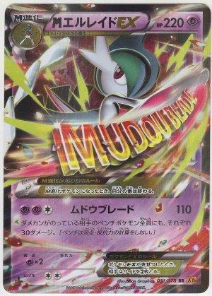 Pokemon Card Japanese - M Gallade EX 031/078 XY6 - 1st Edition
