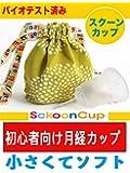 【 月経カップ 】 スクーンカップ 初めてでも使いやすい 生理カップ クラリティ 透明 サイズ1 未経産婦用