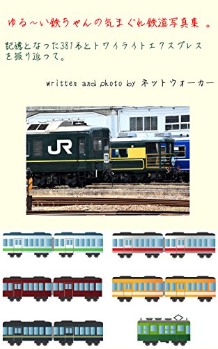 railway-photo-book-is-written-by-leisurely-rail-fun-remember-381-series-electric-train-and-twilight-